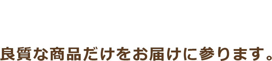 「グッドアイテムズ」は、日本全国・世界各地に良質な商品だけをお届けに参ります。